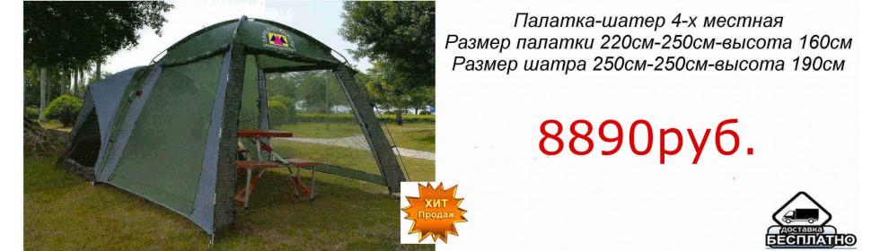 Палатка-шатер 4-х местная