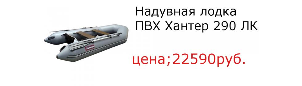 Надувная лодка ПВХ Хантер 290 ЛК (серый)